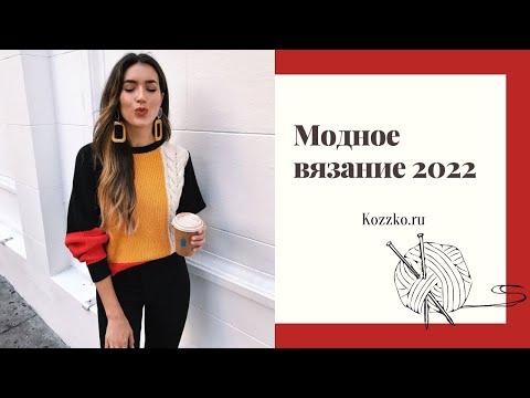 Модное вязание 2022