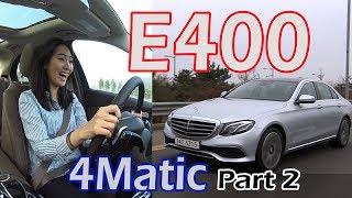 벤츠 E 400 4매틱 시승기 2부, 최상위 E클래스의 위엄, Mercedes-Benz E 400 4Matic