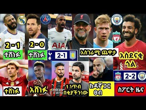 ሰኞ መስከረም 24 የስፖርት ዜናዎች ( Ethiopian sport news )