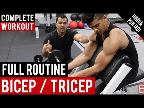 Complete BICEP & TRICEP routine for GYM! BBRT # (Hindi / Punjabi)