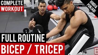 Download Video Complete BICEP & TRICEP routine for GYM! BBRT #15 (Hindi / Punjabi) MP3 3GP MP4
