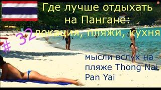 Где лучше отдыхать остров Панган 2020 Таиланд Локация Пляжи Кухня Мысли вслух Путешествия Куда ехать