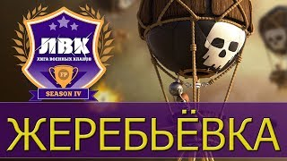 ЖЕРЕБЬЁВКА НА 4 СЕЗОН ЛВК + ЛВК lite [Clash of Clans]