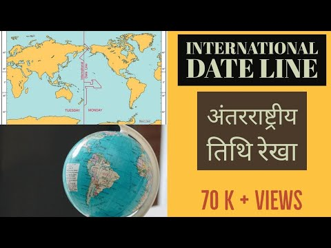 INTERNATIONAL DATE LINE - अंतर्राष्ट्रीय तिथि रेखा ALL DOUBTS DESTROYED