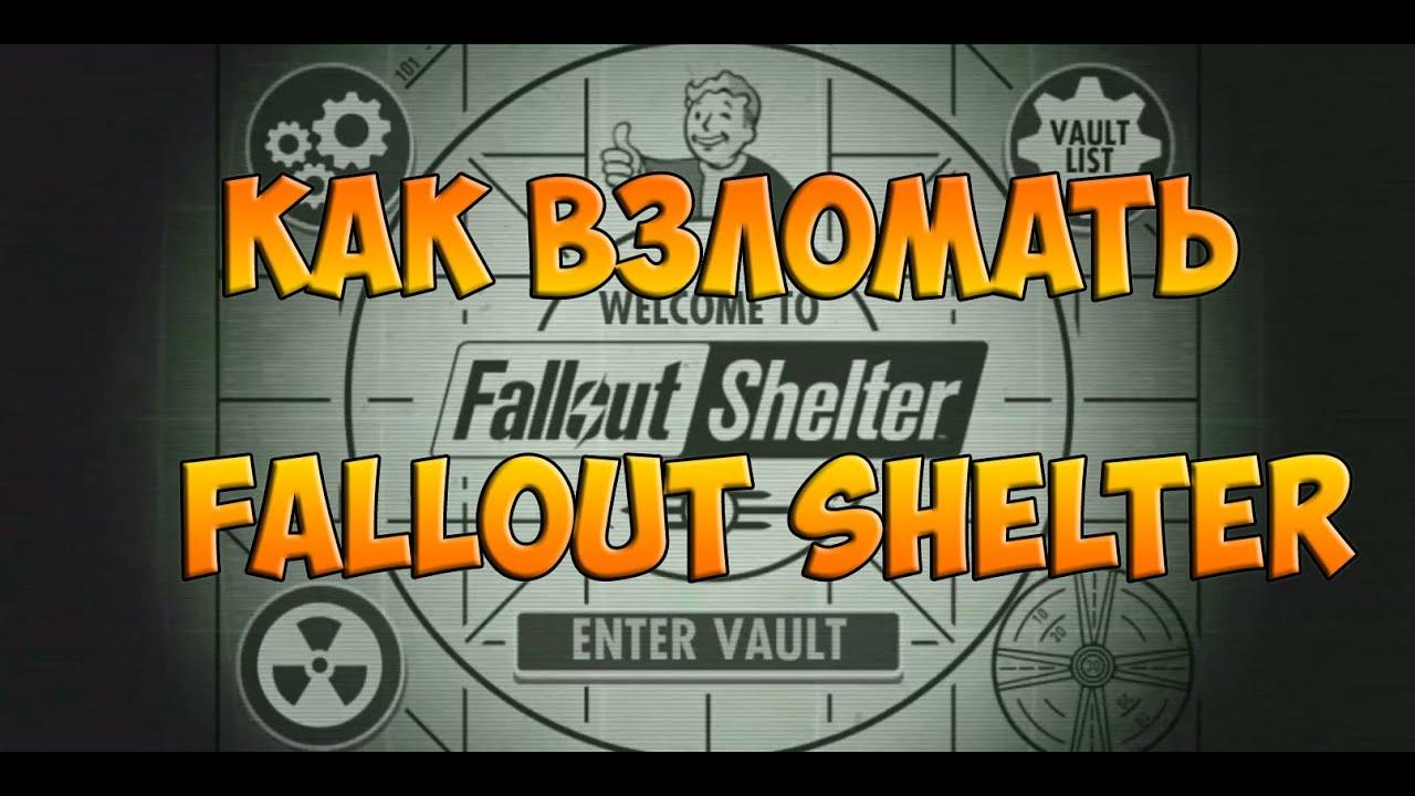 скачать fallout shelter trashbox