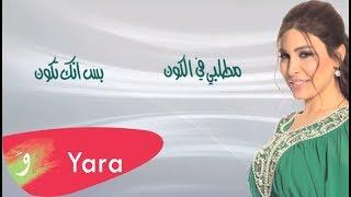 Yara - Matlabi Fi El Kon [Official Lyric Video] / يارا - مطلبي في الكون