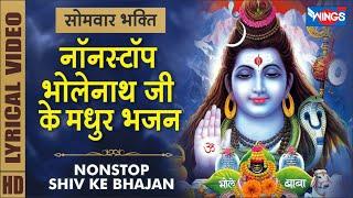 सोमवार भक्ति : नॉनस्टॉप शिव जी के मधुर भजन Nonstop Bholenath JI Ke Bhajan   Shiv Bhajan   Shiv Songs