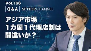 第166回 【Q&A】アジア市場 1カ国1代理店制は間違いか?