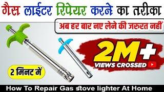 गैस लाईटर रिपेयर करना सीखे  How to Repair Gas stove Lighter at Home || हिंदी