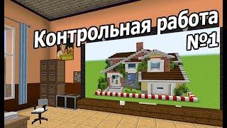 МАЙНКРАФТ ШКОЛА ! - КОНТРОЛЬНАЯ РАБОТА #1