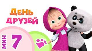 ДЕНЬ ДРУЗЕЙ!👫🌞 👫Песни для детей из мультфильма 🐻👱♀️Маша и Медведь 💗