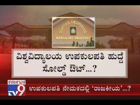 Golmaal In Vice Chancellor Posts Of Mangalore And Mysore University