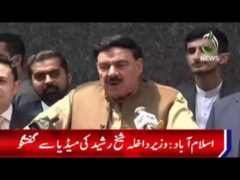 Aaj Exclusive | Wazir-E-Dakhla Shaikh Rasheed Media Say Guftago Kar Rahay Hain | Aaj News