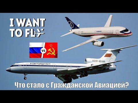 Что стало и что будет с Гражданской Авиацией? (СТРИМ ПИЛОТА)