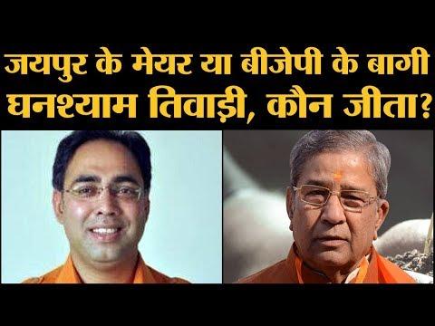 Rajasthan Election 2018: Ashok Lahoti vs Pushpendra Bhardwaj vs Ghanshyam Tiwari कौन जीता?
