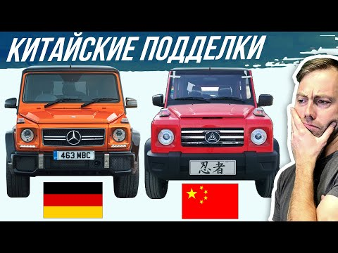 Гелики и БМВ с АЛИЭКСПРЕСС за $3000: атака клонов из Китая!