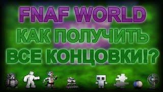 fNAF WORLD - КАК ПОЛУЧИТЬ ВСЕ КОНЦОВКИ!?