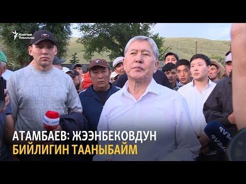 Атамбаев: Жээнбековдун бийлигин