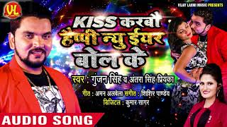 हैप्पी न्यू ईयर 2020 Gunjan Singh & Antra Singh Priyanka Kiss Karbo Happy New Year Bol ke New