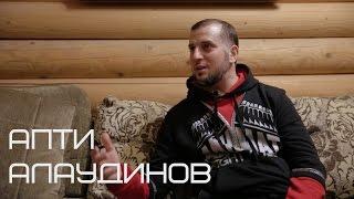 Апти Алаудинов о настоящем и будущем...