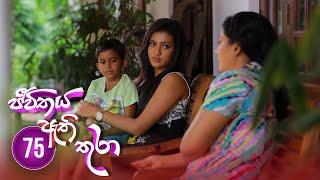 Jeevithaya Athi Thura | Episode 75 - (2019-08-27) | ITN Thumbnail