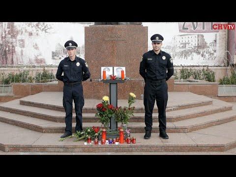 CHV.TV: У Чернівцях патрульні вшанували пам'ять загиблих колег із Дніпра