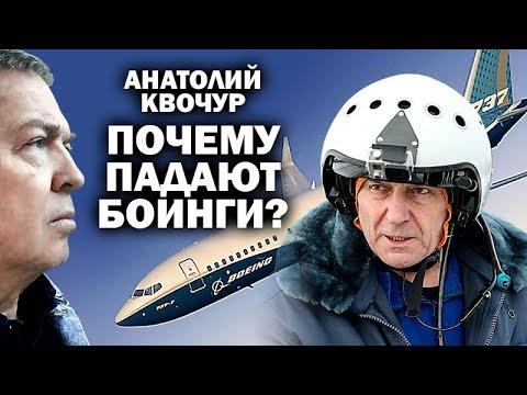 Анатолий Квочур о