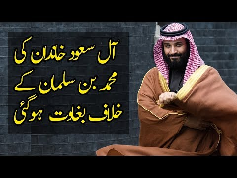 Saudia Arabia is Going Through its Most Important Era