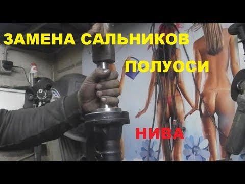 """Замена сальников полуоси Нива по технологии """"Гараж 56"""""""