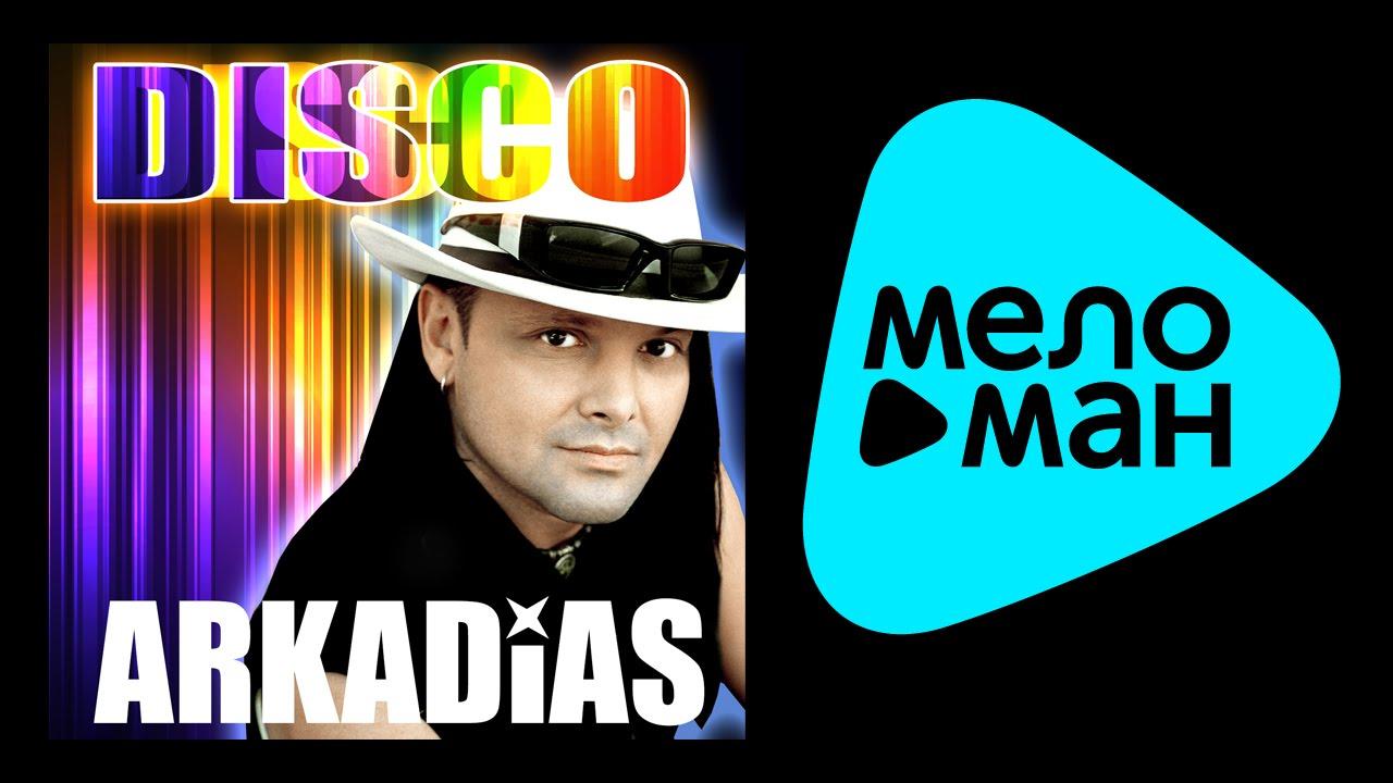 АРКАДИАС - DISCO - YouTube