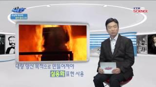 불연 플라스틱 / YTN 사이언스