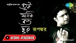 Tui Jabi Katodur | Bengali Songs Audio Jukebox | Rupankar Bagchi