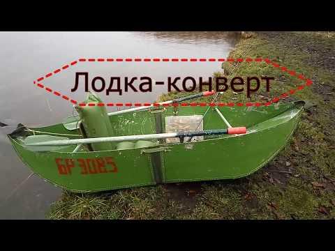 Лодка-конверт:  30 лет эксплуатации.