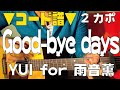 ■コード譜■ Good-bye days / YUI for 雨音薫