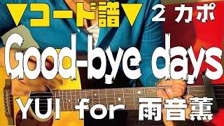 ■コード譜面■ Good-bye Days / YUI For 雨音薫 ギターコード