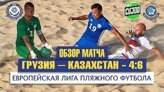 Обзор матча. Грузия - Казахстан - 4:6. Европейская лига пляжного футбола. Промофинал.
