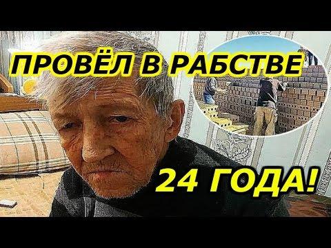 Житель Магнитогорска провел 24 года в рабстве на Северном Кавказе