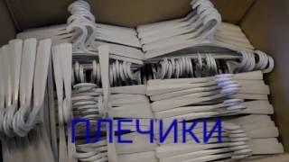 Плечики(, 2016-09-30T12:57:27.000Z)
