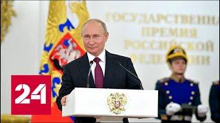 Смотреть видео Путин призывает граждан России делать всё для развития и процветания родины - Россия 24 онлайн