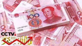 《交易时间(下午版)》 20190509| CCTV财经