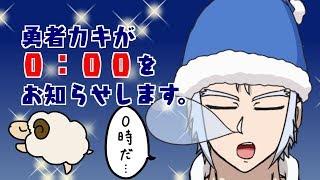 【時報】0:00 を知らせる勇者カキ【安眠剤】