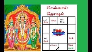 செவ்வாய் தோஷம் | செவ்வாய் உச்சம் / ஆட்சி / நட்பு / பகை / sevvai dhosam