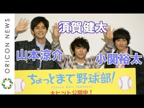 須賀健太、小関裕太&山本涼介に挟まれ「捕らわれた宇宙人みたい」 映画『ちょっとまて野球部!』初日舞台挨拶