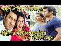 Ankush-Oindrila Breakup নিয়ে মুখ খুললেন Ankush Hazra | Oindrila Sen Love Relation Break-up