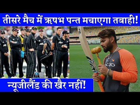 India Vs New Zealand 3rd T20 Match | Rishabh Pant and Rohit Sharma will do explosive batting