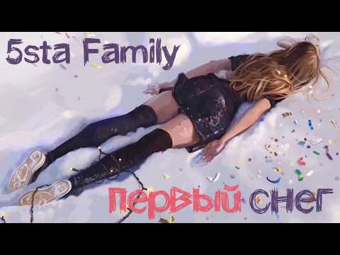 ПРЕМЬЕРА! 5sta Family - Первый снег