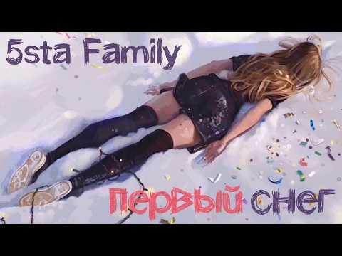 ПРЕМЬЕРА! 5sta Family