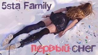 Download ПРЕМЬЕРА! 5sta Family - Первый снег Mp3 and Videos