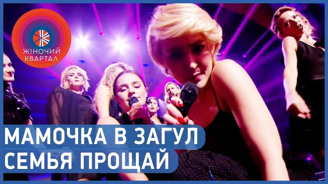 МАМА КОРОЛЕВА - Финальная песня | Женский Квартал 2019