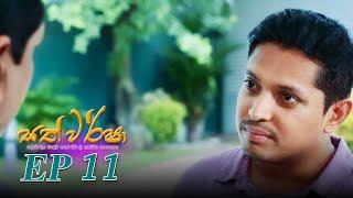 Sath Warsha | Episode 11 - (2021-05-13) | ITN